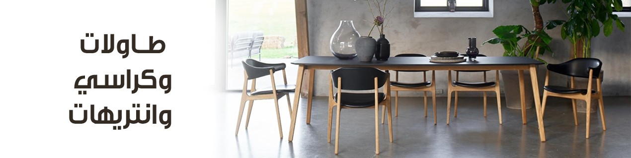 Tables and chairs nad antreh