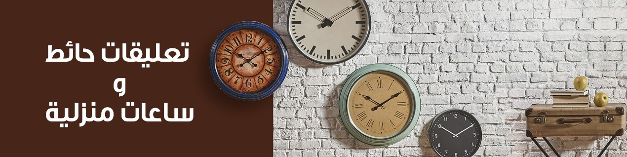 Wall clocks and home clocks